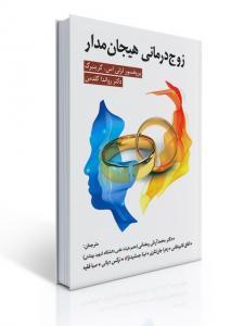 زوج درمانی هیجان مدار نویسنده لزلی اسن گرینبرگ و رواندا گلدمن مترجم محمدآرش رمضانی و همکاران